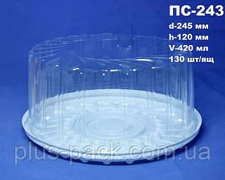 Одноразовая упаковка для торта СКИДКА при покупке ящика!