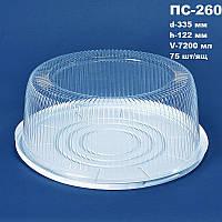 Блистерная одноразовая упаковка для тортов ПС-260(3 кг)