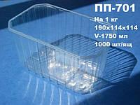Блистерная одноразовая упаковка для ягод, овощей, фруктов, грибов  ПП-701 (1 кг)