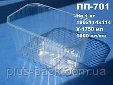 Упаковка для клубники  ПС-701 (1 кг)