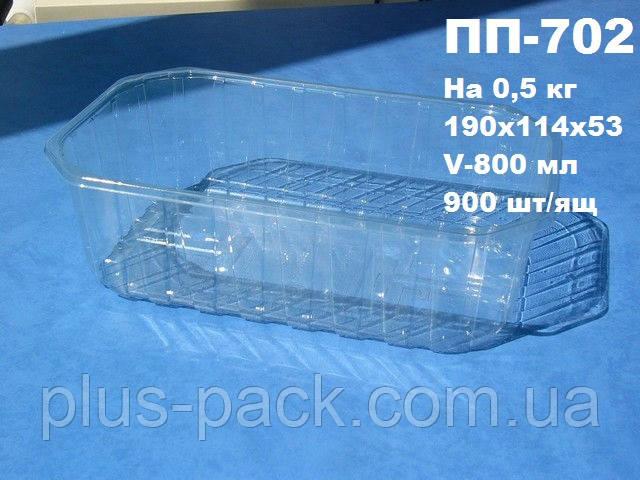 Одноразовая упаковка для продажи фруктов 0,5 кг