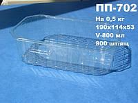 Блистерная одноразовая упаковка для ягод, овощей, фруктов, грибов ПП-702 (0,5 кг)