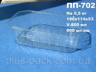 Одноразовая упаковка для грибов 0,5 кг