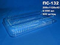 Блистерная одноразовая упаковка для суши и роллов ПС-132