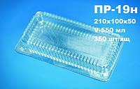 Упаковка ПР-19н (550 мл)