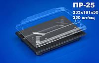 Упаковка ПР-25 для суши и роллов