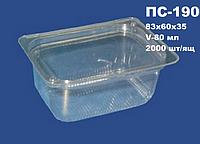 Блистерная одноразовая упаковка для соуса ПС-190(80 мл)