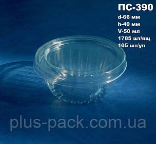 Блистерная одноразовая упаковка для соуса ПС-390 (50 мл)