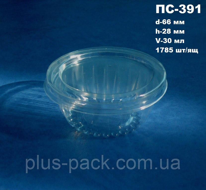 Блистерная одноразовая упаковка для соуса ПС-391 (30 мл)