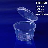 Одноразовая упаковка для соуса ПП-50 (50 мл)