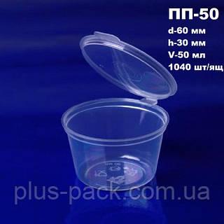 Одноразовая упаковка для соуса ПП-50 (50 мл).СКИДКА при покупке ящика!