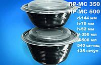 Одноразовая упаковка для первых блюд ПР-МС 500