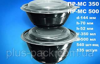 Одноразовая упаковка для первых блюд ПР-МС 350 для горячих и холодных блюд