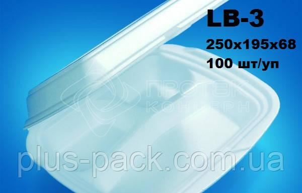 Одноразовая упаковка ланч-бокс LB-3 на три деления