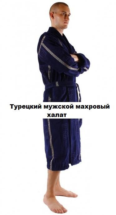 купить Турецкий мужской махровый халат