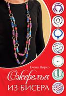 Ожерелья из бисера, фото 1