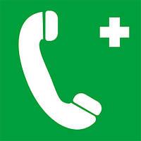 Наклейка:  Телефон связи с медицинским пунктом (скорой мед. помощью) 150х150