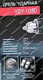 Дрель Уралсталь УДУ-1050, фото 2