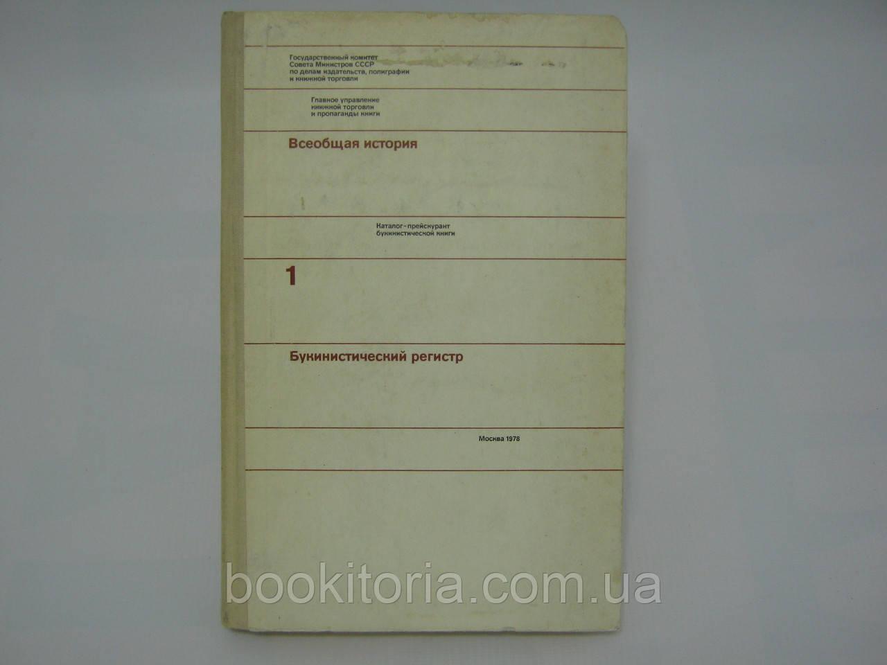 Всеобщая история. Каталог-прейскурант букинистической книги в двух частях. Часть первая (б/у).