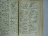 Всеобщая история. Каталог-прейскурант букинистической книги в двух частях. Часть первая (б/у)., фото 6