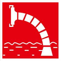 Наклейка: Пожарный водоисточник 150х150