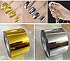 Фольга для литья, золото, серебро