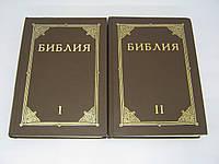 Библия. Книги Священного Писания Ветхого и Нового Завета. Канонические (б/у).
