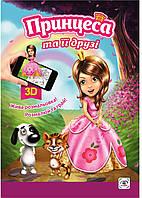 Раскраска интерактивная 3D Принцесса и ее друзья