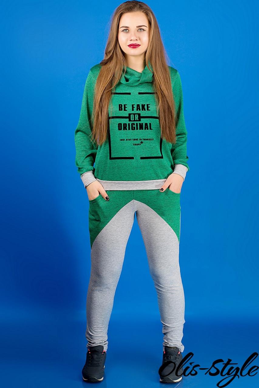 Спортивный костюм Далия (зеленый)