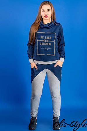 Спортивный костюм Далия (синий)