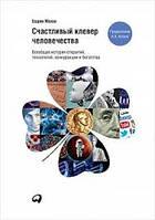 Вадим Махов Счастливый клевер человечества: Всеобщая история открытий, технологий, конкуренции и богатства