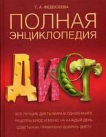 Полная энциклопедия диет, 978-5-373-00797-9