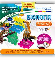 Електронний конструктор уроку Біологія 7 клас Вид-во: Основа