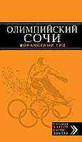 Олимпийский Сочи. Путеводитель, 978-5-699-67011-6