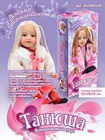 Интерактивная кукла 043 Танюша