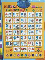 """Интерактивный плакат """"Говорящая Азбука"""" 2003, рус.яз"""
