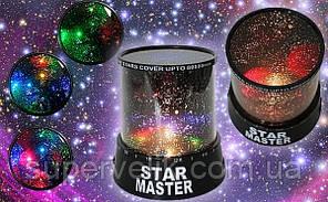Светильник ночник Звёздное небо Star Master Стар Мастер. звездное небо