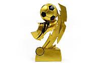 Статуэтка (фигурка) наградная спортивная Футбол Бутса с мячем золотая C-1720-A (р-р 9,5х4х19,5см)