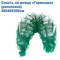 Снасть на живца гармошка (раколовка) 38x40x300 NEW