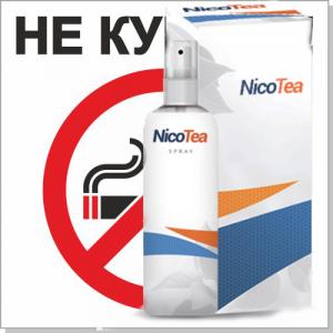 NicoTea (никотеа) - спрей от курения.  Цена производителя. Фирменный магазин.