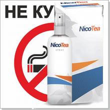 NicoTea (никотеа) - спрей от курения