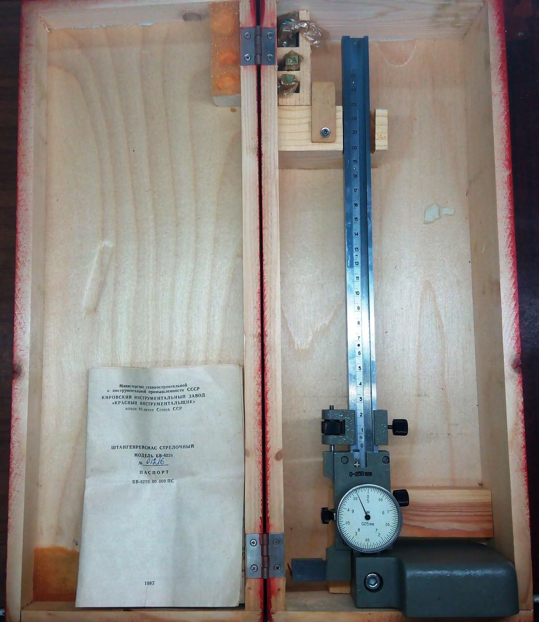 Штангенрейсмас стрелочный БВ-6226 0-250 мм
