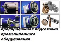 Предпродажная подготовка промышленного оборудования
