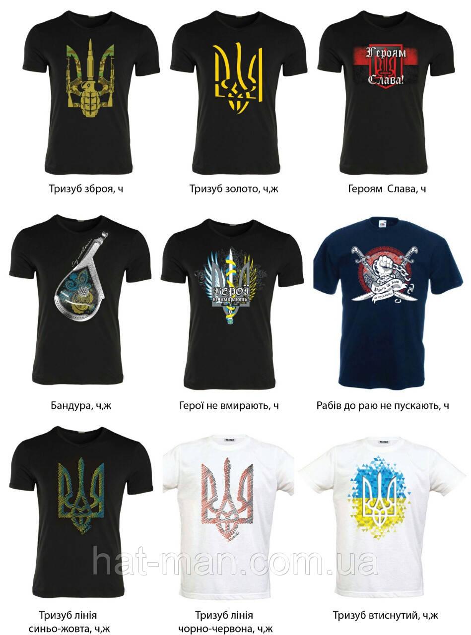 ... Патріотичні футболки в асортименті 20cdee6445a95