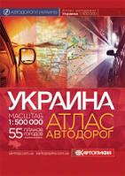 Атлас автодорог Украины в масштабе 1:500000 в мягком переплете