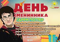 БЕЗКОШТОВНЕ СВЯТО для іменинників «Гарри Поттер»