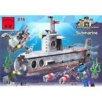 Конструктор Подводная лодка (аналог лего) Brick 816