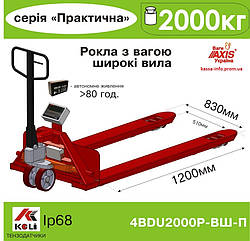 Гидравлическая тележка с весами Аxis 4BDU2000Р-ВШ широкие вилы