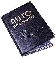 Обкладинка для автодокументів AUTO DOCUMENTS (95х125мм)