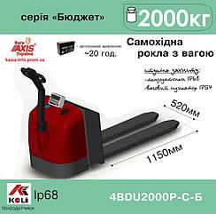 Самоходная рокла с весами Аxis 4BDU2000Р-С-Б Бюджет